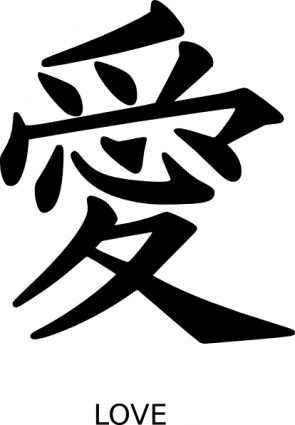 Japanese kanji clipart - ClipartFox vector freeuse stock