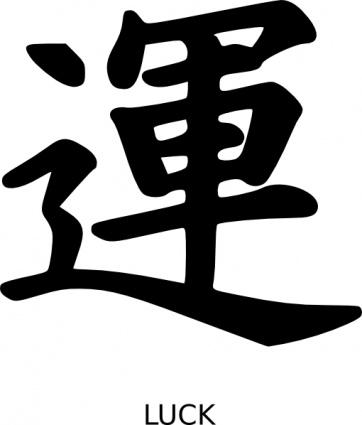 Japanese kanji clipart - ClipartFox clip art royalty free download