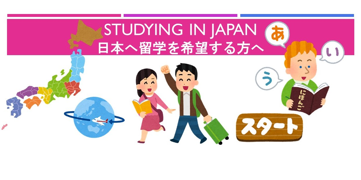 Japanese scholarship for clipart 2018 svg Studying in JAPAN – JAPANESE CLUB AHMEDABAD svg