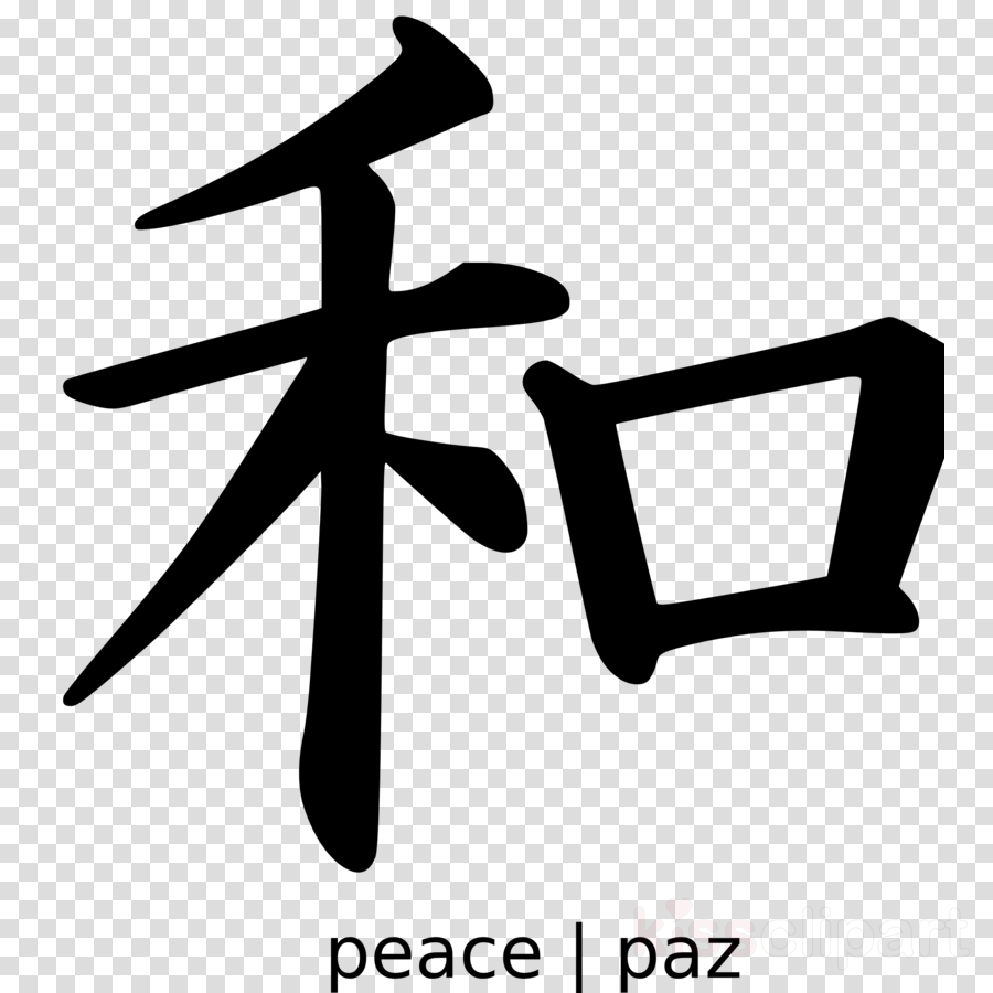Japanese symbols clipart jpg black and white library Download japanese symbol for peace clipart Peace symbols Kanji jpg black and white library