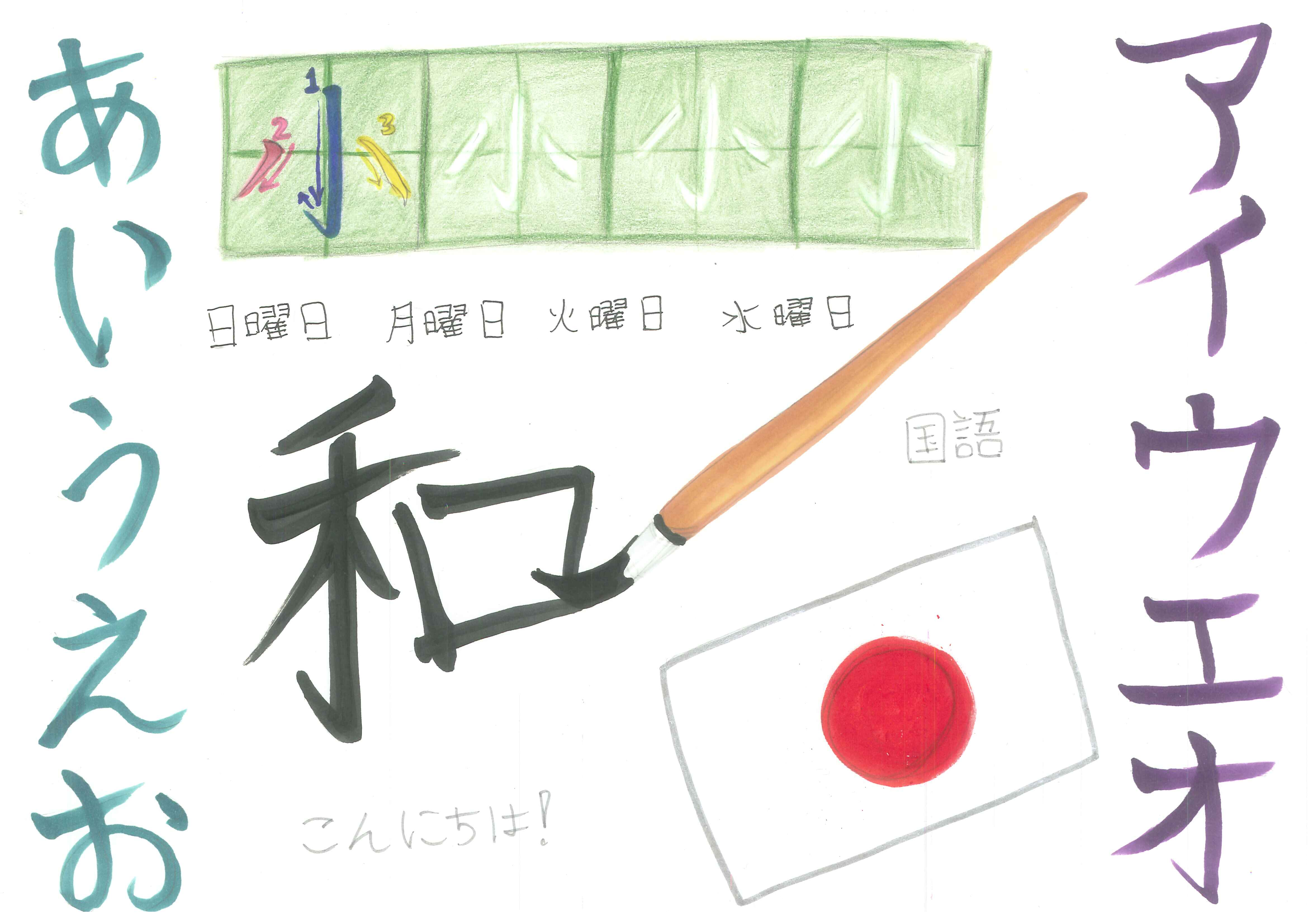 Japanese words clipart banner royalty free Teach clipart japanese language - 103 transparent clip arts, images ... banner royalty free