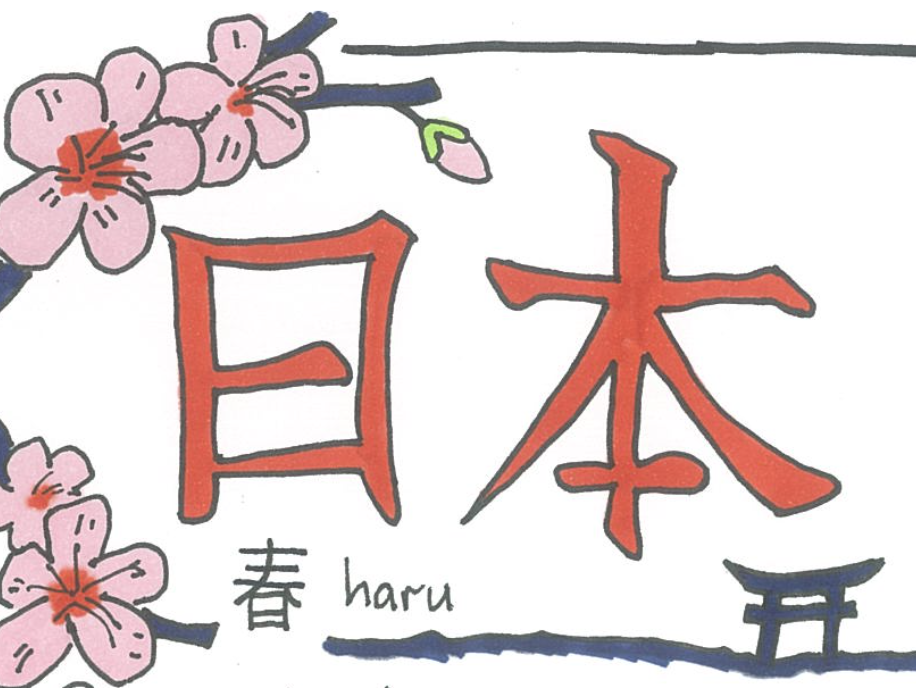 Japanese words clipart transparent library Japanese Language Awards transparent library