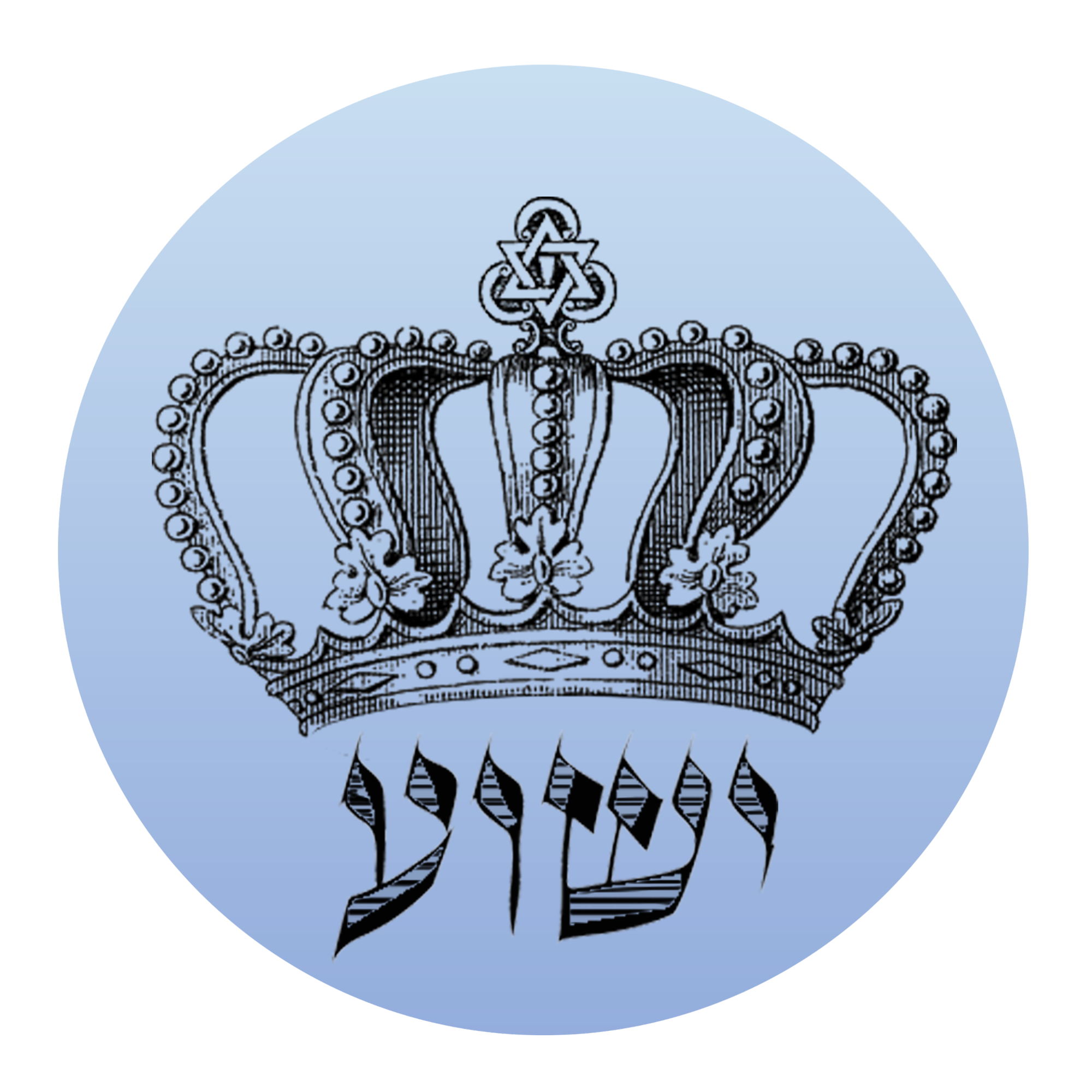 Jewish crown clipart graphic freeuse download Weekly Classes – Beth Yeshua Messianic Synagogue graphic freeuse download