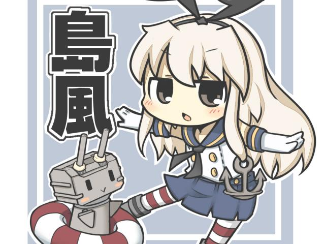Kantai collection shimakaze clipart vector free library Kantai Clipart & Look At Kantai HQ Clip Art Images - ClipartLook vector free library