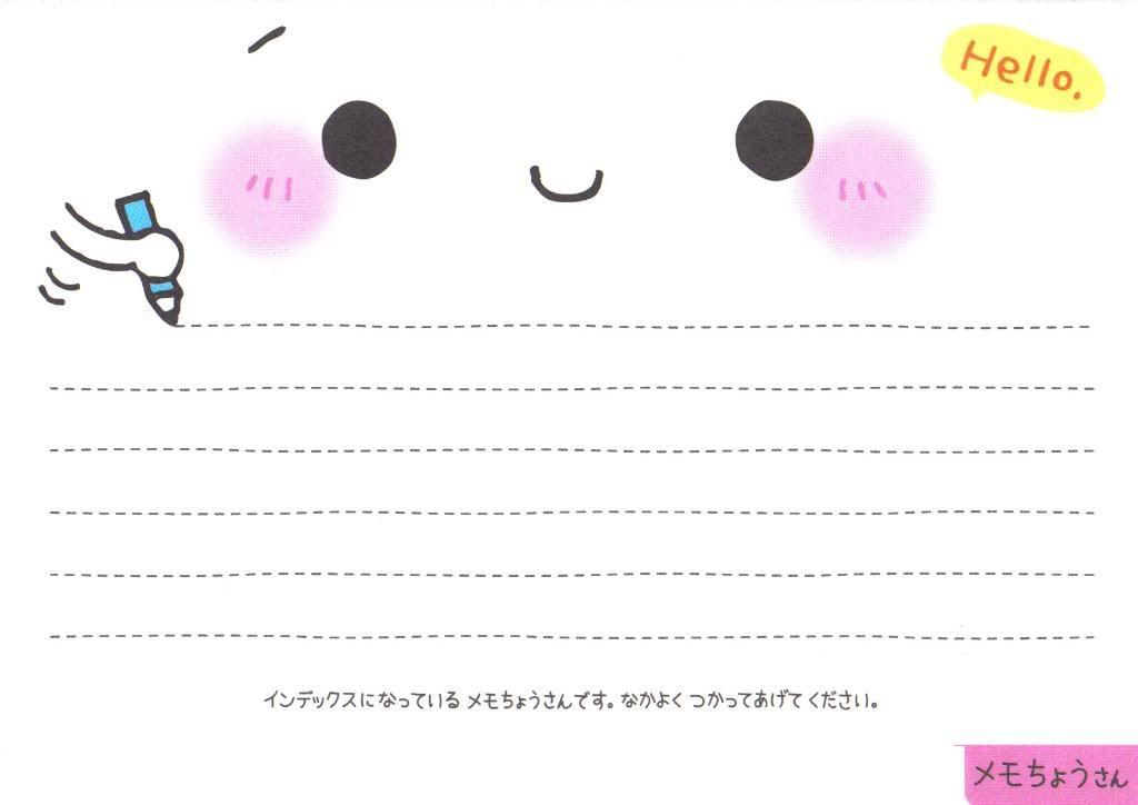Kawaii notepad clipart clip transparent stock Free Notes: Kawaii Notebook #free #printables #cute #kawaii ... clip transparent stock