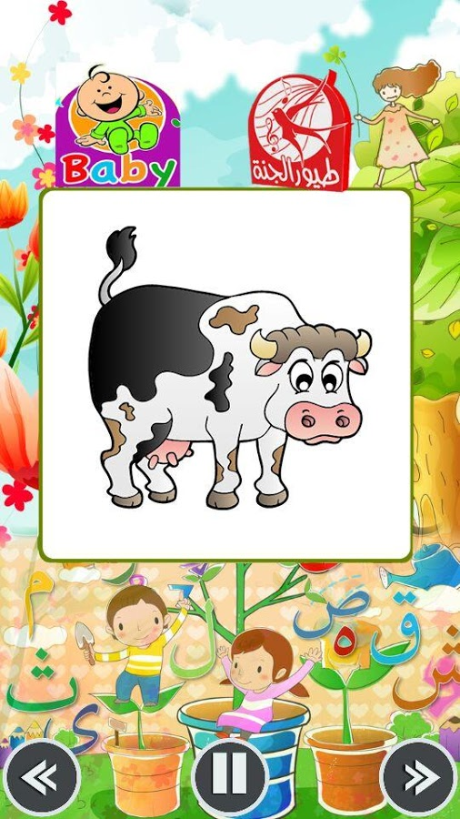 Kids learning arabic clipart png transparent stock Baby Kid Learn Arabic Alphabet - Android Apps on Google Play png transparent stock