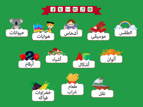 Kids learning arabic clipart svg free stock Learn Arabic for Kids on the App Store svg free stock