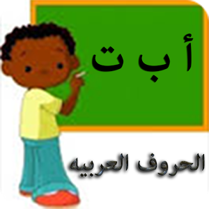 Kids learning arabic clipart graphic royalty free stock Kids Learn: Arabic alphabets - Android Apps on Google Play graphic royalty free stock