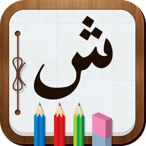 Kids learning arabic clipart svg free library Fun With Arabic - Learn Arabic Alphabet for toddlers and preschool ... svg free library