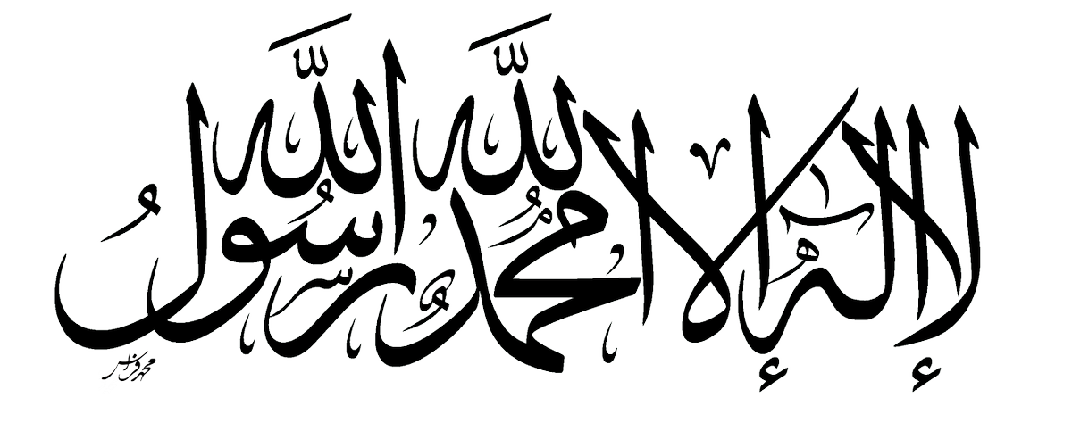 La ilaha illallah muhammadur rasulullah clipart black and white La ilaha illallah muhammadur rasulullah clipart images gallery for ... black and white