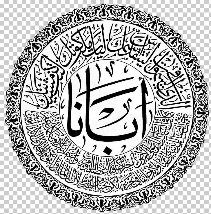 Lord s prayer clipart library Lord\'s Prayer Arabic Calligraphy Religion Arabic Language ... library