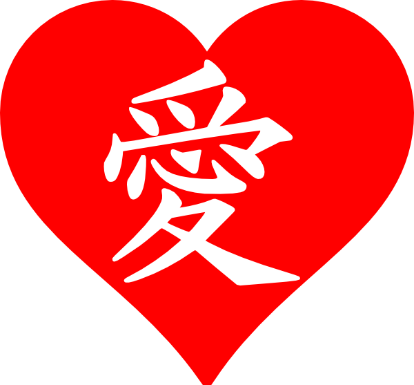 Love kanji clipart png black and white stock Love Kanji Heart - Red Clip Art at Clker.com - vector clip ... png black and white stock