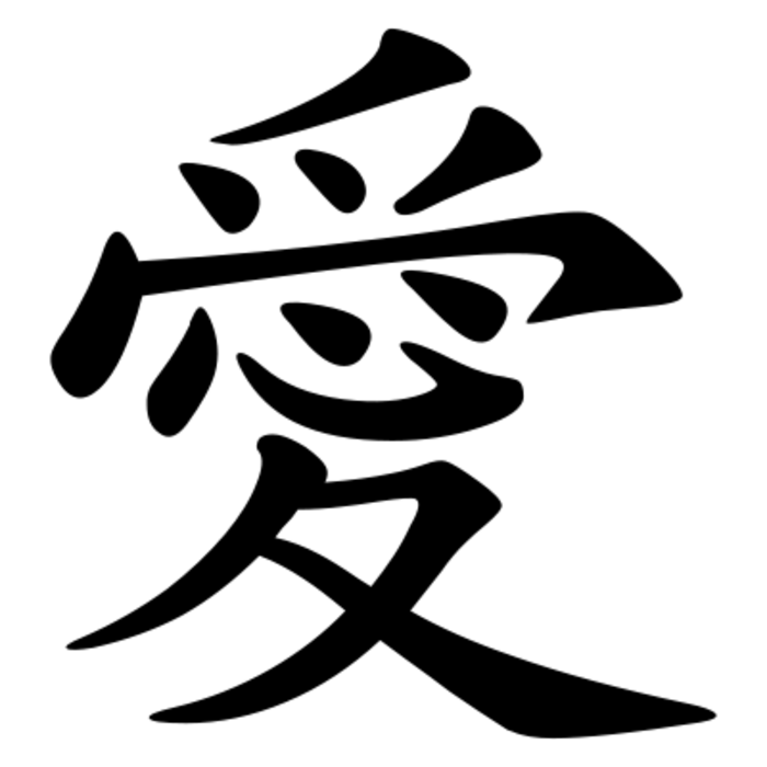 Love kanji clipart graphic free library Free Japanese Symbol Cliparts, Download Free Clip Art, Free ... graphic free library