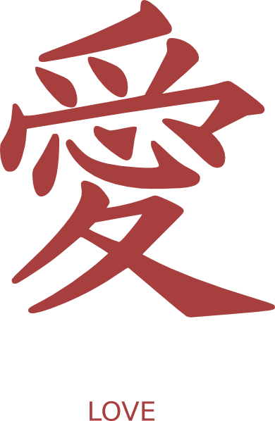 Love kanji clipart picture library library Kanji Love Red Clip Art at Clker.com - vector clip art ... picture library library