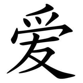 Love kanji clipart vector free Love\