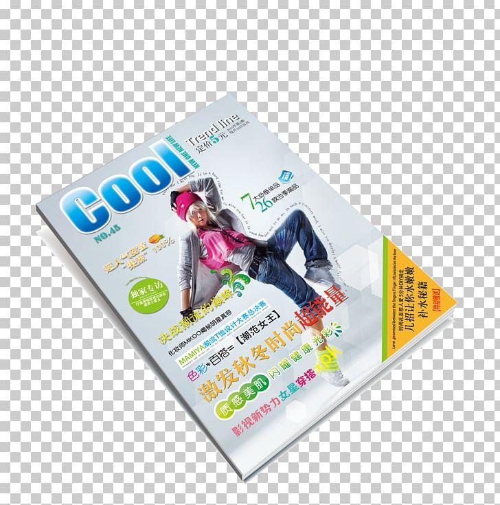 Magazine cover design clipart picture library library Magazine Book Cover PNG, Clipart, Advertising, Album Cover ... picture library library