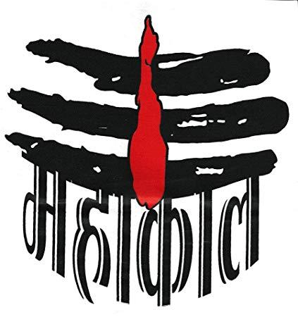 Mahadev tilak clipart clip royalty free library DELHITRADERSS® Mahakal Tilak & Mahadev Waterproof Rubber ... clip royalty free library