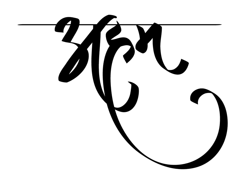 Marathi calligraphy clipart transparent library Pin by Prasad Channewar on 565 in 2019 | Marathi calligraphy, Hindi ... transparent library