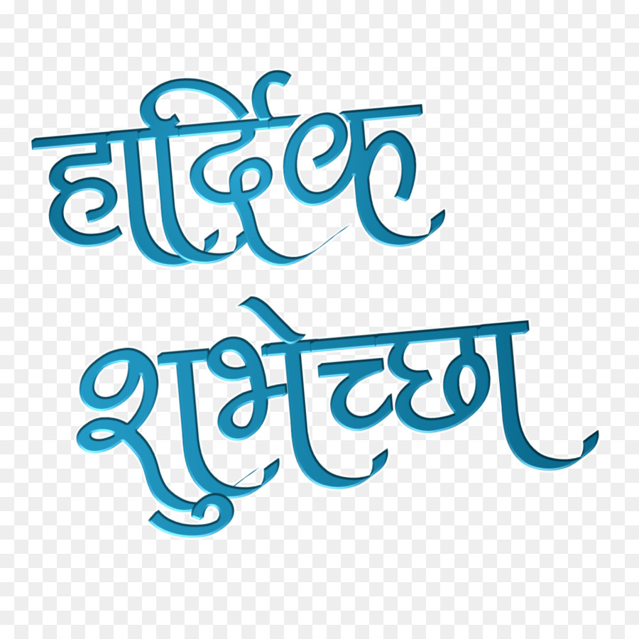 Marathi name clipart picture royalty free library Marathi Text png download - 1280*1280 - Free Transparent Paithan png ... picture royalty free library