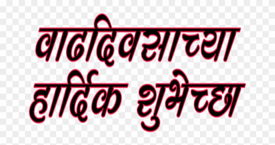 Marathi clipart text