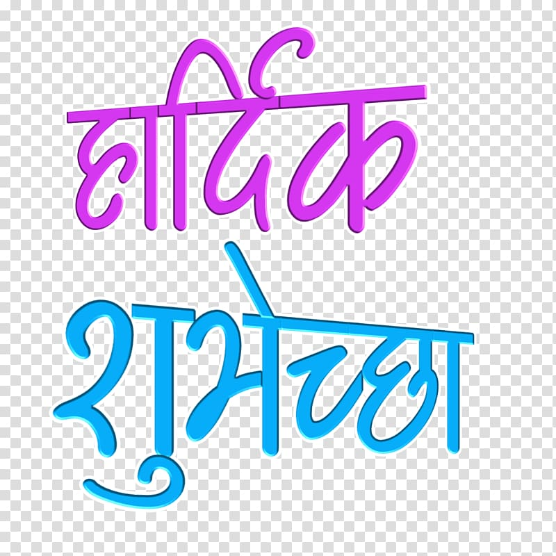 Marathi calligraphy clipart clipart freeuse download Devanagari text, Logo Calligraphy Marathi Vadhdivas, Abhinandan ... clipart freeuse download