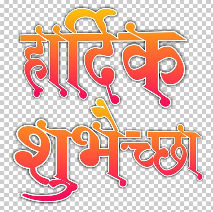 Marathi clipart text download