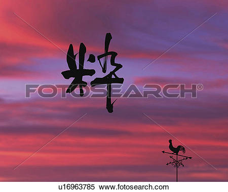 Meaning of clipart in computer image transparent library Stock Image of Silhouette of weathercock in the morning and ... image transparent library