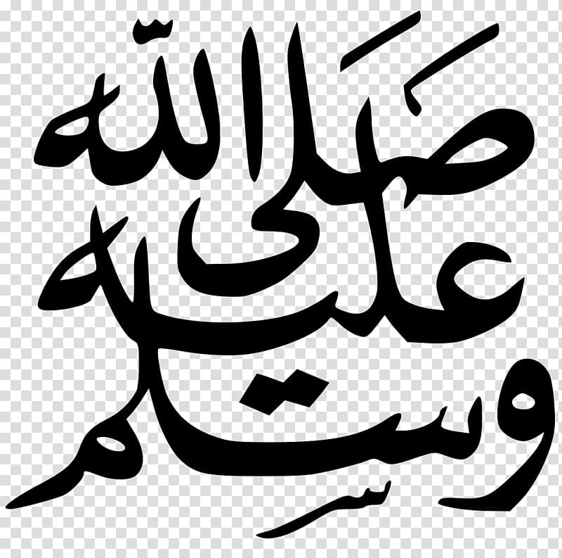 Mohammed clipart royalty free download Durood God Prophet Peace be upon him Allah, mohammed ... royalty free download