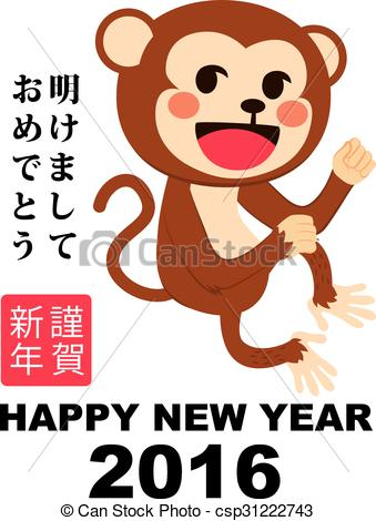 Monkey clipart icon new year black and white stock Chinese monkey new year clipart - ClipartFox black and white stock