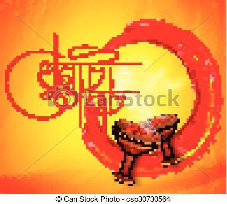 Nach clipart jpg transparent library Clip Art Vector of Happy Durga Puja for Dhunuchi Nach ... jpg transparent library