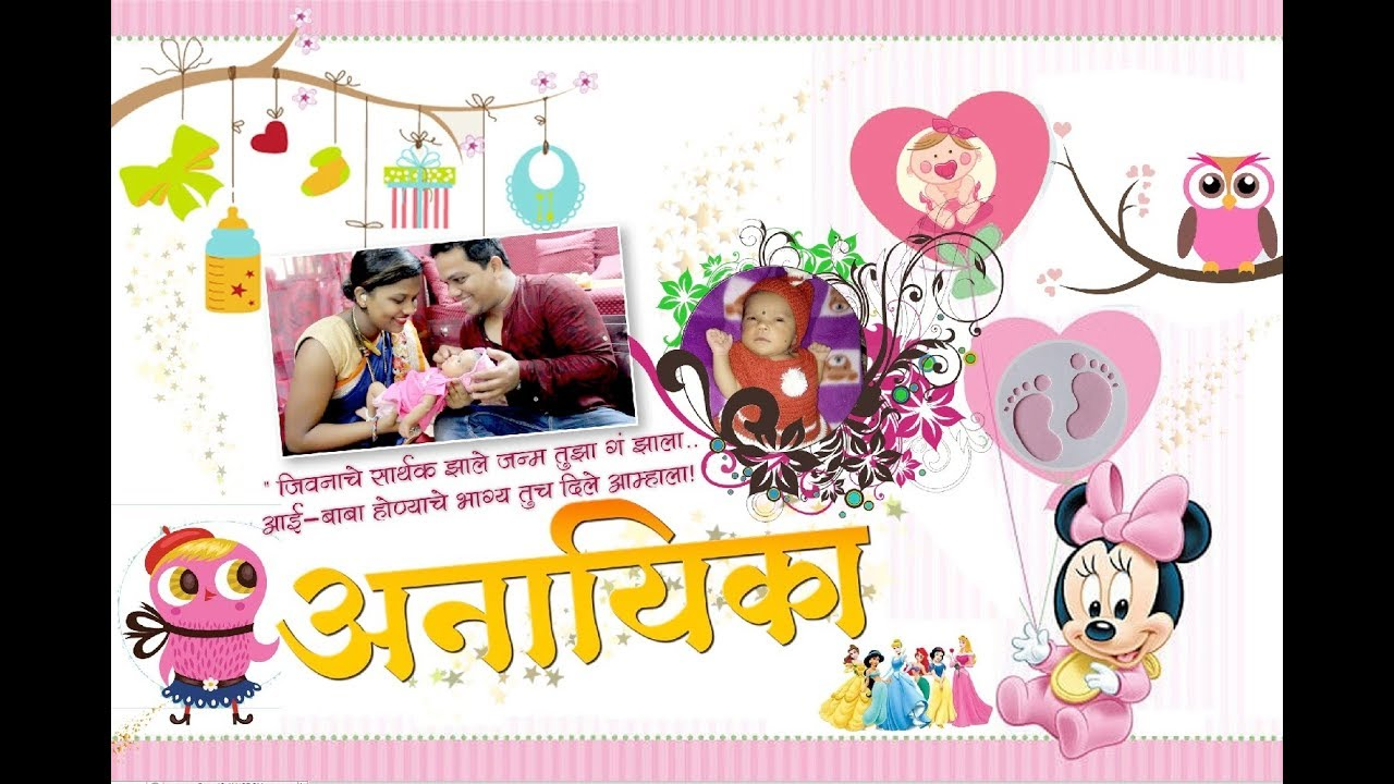 Naming ceremony clipart png library download Naming Ceremony of Baby \\\'ANAIKA\\\' अनायिका - With Loop Control - YouTube  for Musicians png library download