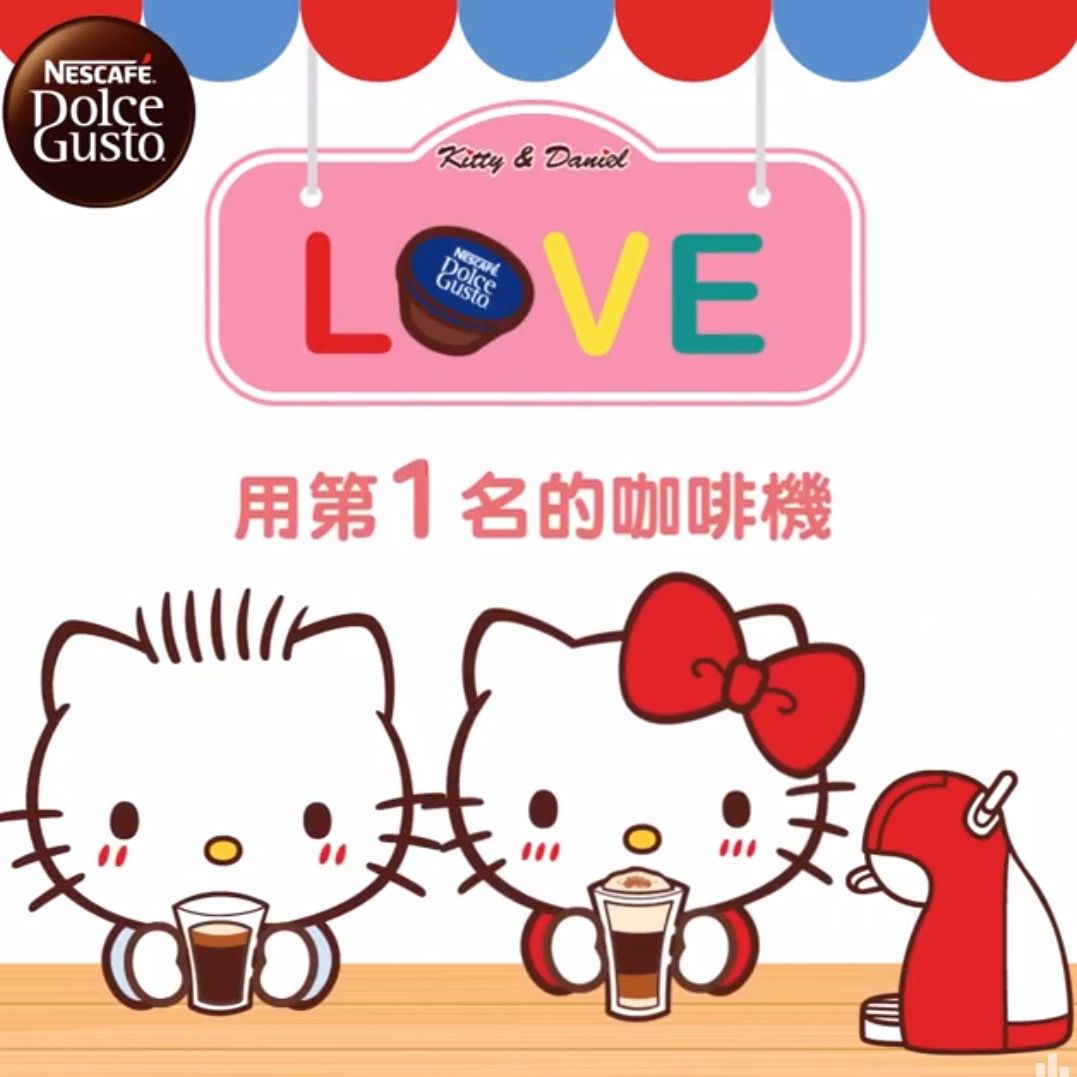 Nescafe dolce gusto clipart svg royalty free stock Hello Kitty <3 Dear Daniel for Nescafé Dolce Gusto ♪(*^^)o ... svg royalty free stock