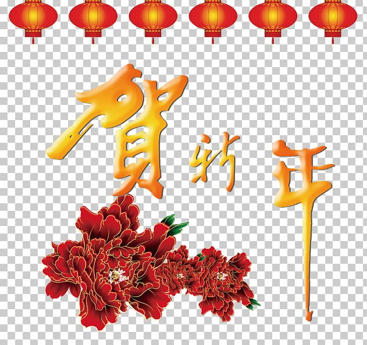 New year greeting cards clipart svg download Chinese New Year Greeting Card Red PNG, Clipart, Birthday Card ... svg download