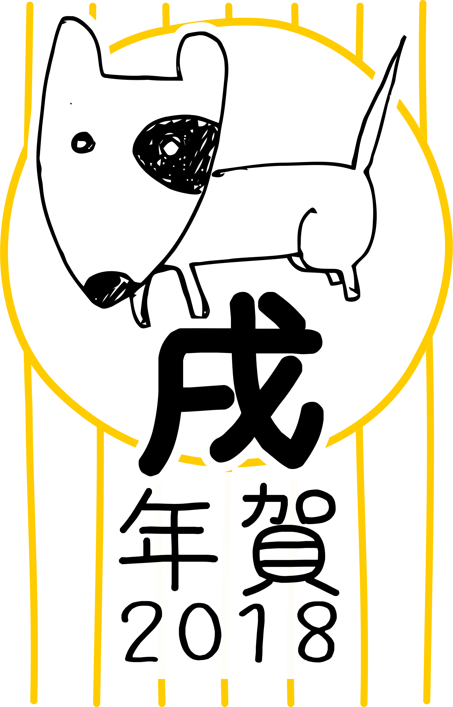 New years dog clipart clip art transparent library Clipart - Chinese horoscope - Pencil dog Japanese Version clip art transparent library