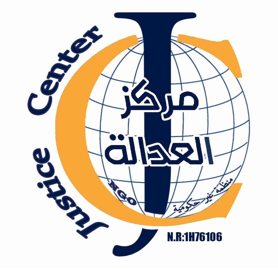 Ngo clipart jpg freeuse Ngo Information Justice Center Iraq - Emblem Free PNG Images ... jpg freeuse