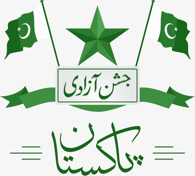 Pakistan independence day clipart png download Pakistan Flags Ribbon, Vector, Hand Painted, Pakistan ... png download
