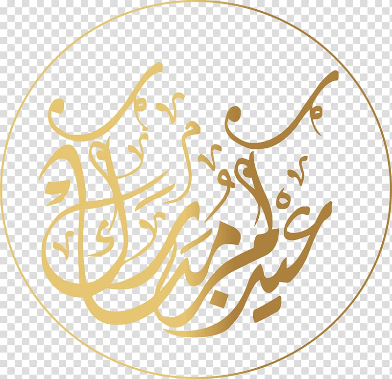 Palindromes clipart clipart royalty free library Quran Eid al-Fitr Eid Mubarak Eid al-Adha Arabic calligraphy ... clipart royalty free library