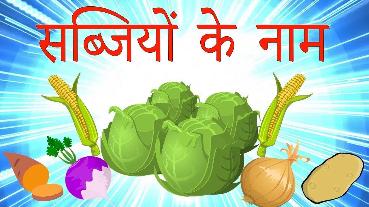 Parwal clipart clip freeuse Vegetables Names In Hindi | सब्जियों के नाम हिंदी में | Sabji Ke Naam | 25  Hindi Vegetables List clip freeuse