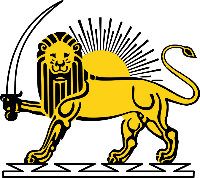 Persian pahlavi crown clipart graphic stock The Official Emblem of Standardized Lion and Sun. Author MrInfo2012 ... graphic stock