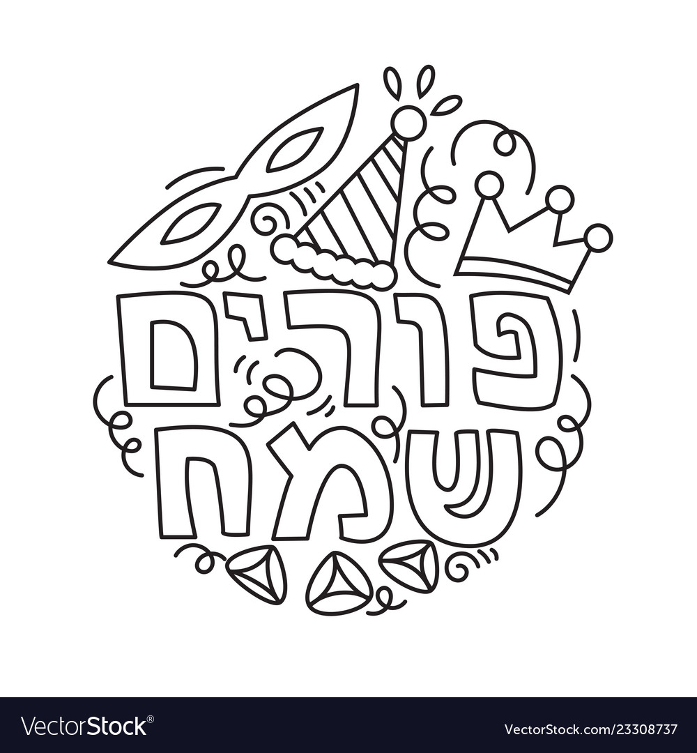 Purim clipart black and white jpg freeuse download Happy purim greeting card vector image jpg freeuse download