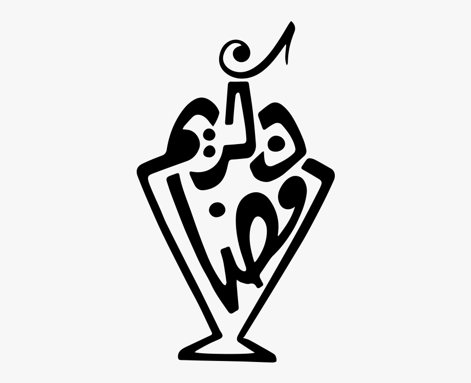 Ramadan clipart logo clip black and white download Ramadan Transparent Png - Calligraphy Transparent Ramadan ... clip black and white download