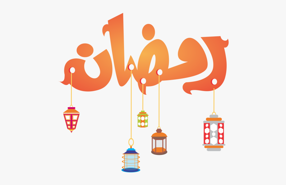 Lantern Vector Ramadan Kareem - Ramadan Mubarak Text Png ... clip freeuse stock