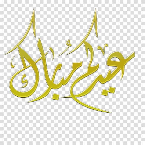 Yellow arabic text art, Eid Mubarak Eid al-Fitr Eid al-Adha ... graphic freeuse download