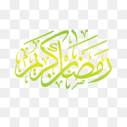Ramadan Text PNG and Ramadan Text Transparent Clipart Free ... banner free library
