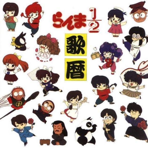 Ranma 1 2 clipart vector library library Ranma 1/2 ♥ . ♥ Chibis | Anime/Manga (アニメ / 漫画) | Pinterest ... vector library library