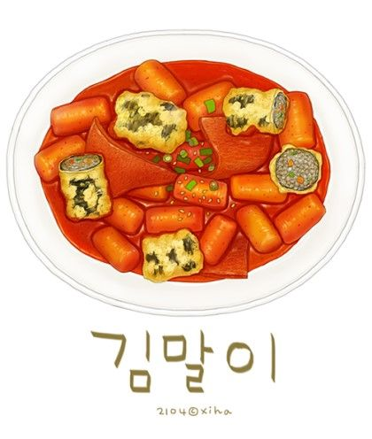 떡볶이는 그저 거들뿐.. | korean stuff in 2019 | Food drawing ... png freeuse library