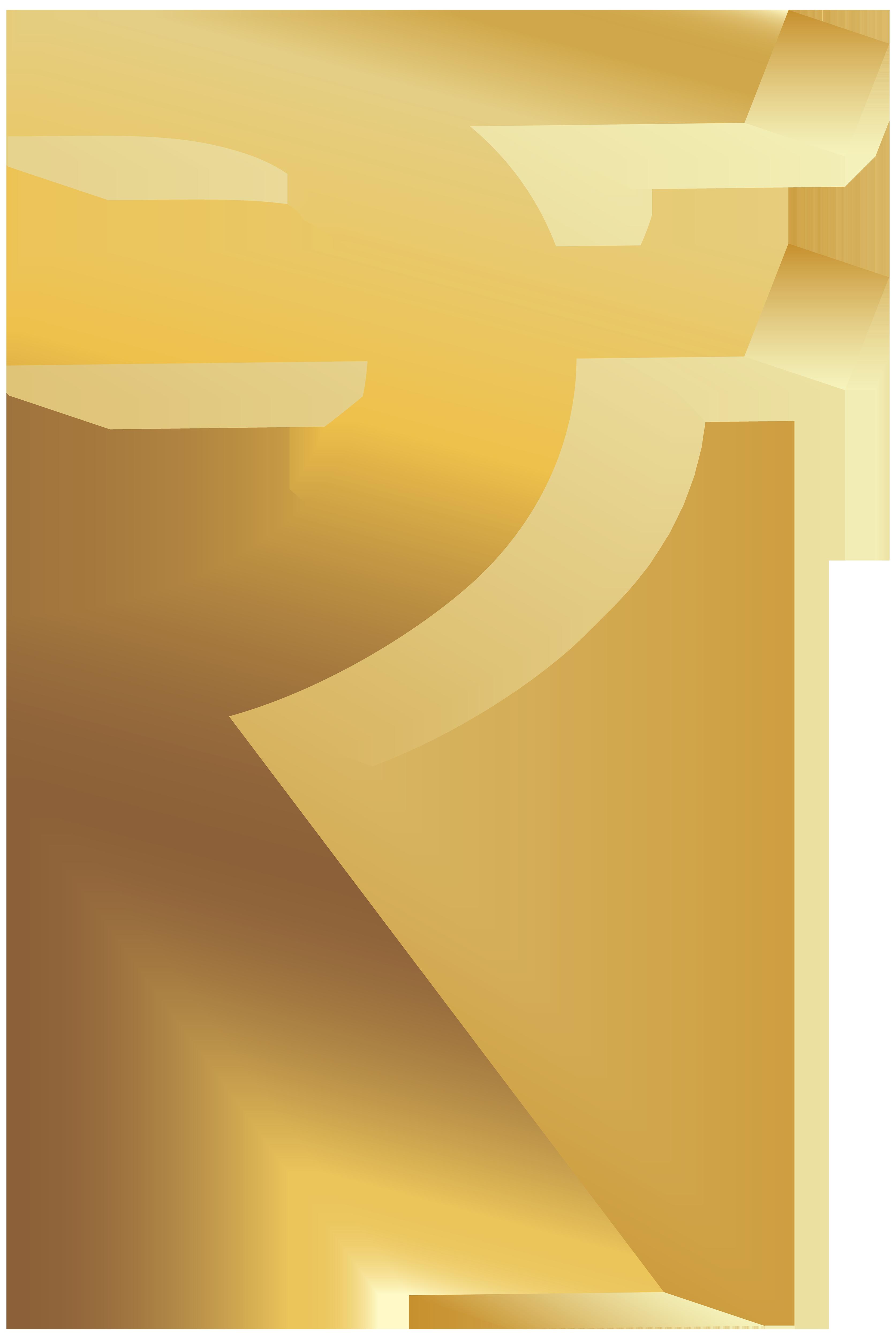 Rupee symbol clipart picture download Rupee Symbol PNG Clip Art - Best WEB Clipart picture download