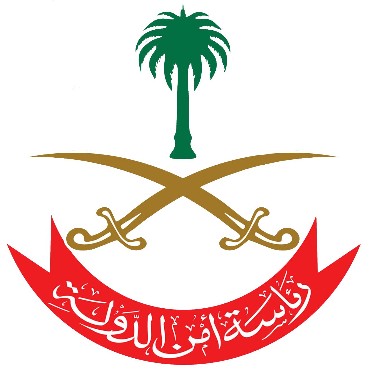 Saudi arabia logo clipart transparent download Presidency of State Security - Wikipedia transparent download