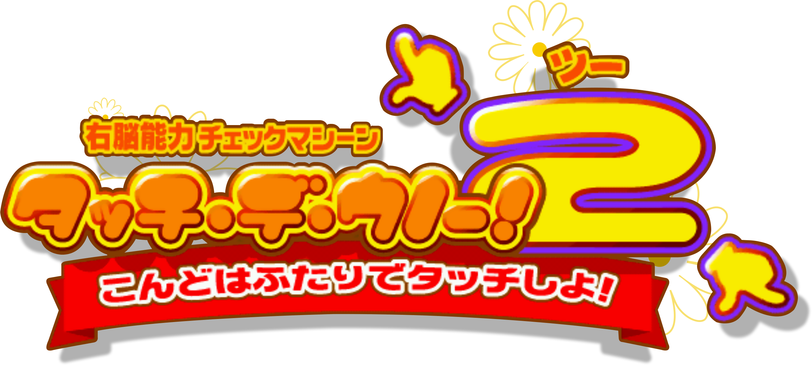 Sega naomi clipart image transparent download Sega Naomi/Logo – tduno2 Touch De Uno! 2 – diskmach\'s Game Art image transparent download