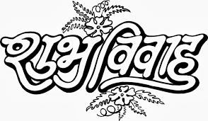 Mahadev tilak clipart clip art library stock Image result for hindi shubh vivah logo clipart line art ... clip art library stock